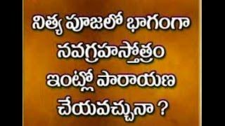 Significance of Navagraha Stotra Parayanam | Dharma sandehalu - Episode 502_Part 1 width=