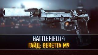 Battlefield 4 ГАЙД: Beretta M9