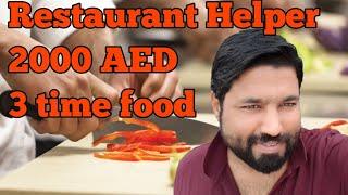 Restaurant Helper 2000 Dirham  salary + food + accommodation + transport + Medical | Azhar Vlogs