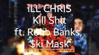 iLL CHRIS - Kill Shit ft. Robb Banks x $ki Mask