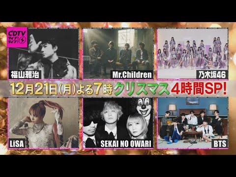 豪華アーティストから名曲揃いのクリスマスプレゼント!!『CDTVライブ!ライブ!』12/21(月)【TBS】