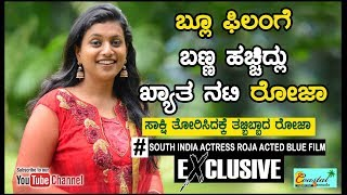 Actress Roja blue film it is Ture or not | jabardasth roja | Tollywood width=