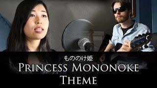 Ultimate Cover n°39 : もののけ姫 - Princess Mononoke Theme Feat. Natsumi