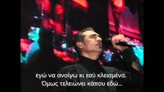 Notis Sfakianakis-Εγώ για δύο (στίχοι)