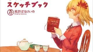 【東方Instrumental】「Komorebi Sketchbook」 【Ringing Volcano】