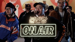 [OnAir]Dingo X Nike Air Max : 불한당