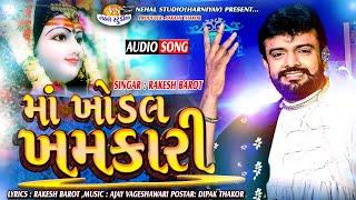 Ma Khodal Khamakari... RAKESH BAROT new Bhakti Song Full Audio in 2018 {NEHAL STUDIO}