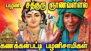 Download Siddhars Boghar Video 3GP MP4 HD - WapZeek Viwap Com