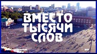 Ночное Движение & SELECTA – Вместо Тысячи Слов. День Города 2015 (Новосибирск)