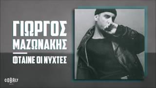 Γιώργος Μαζωνάκης - Φταίνε Οι Νύχτες - Official Audio Release