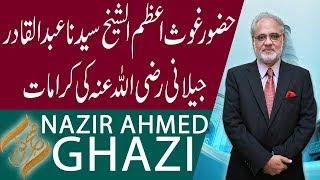 Subh E Noor | Huzoor Ghous-e-Azam Sheikh Abdul Qadir Jilani Ki Karamaat | 17 Dec 2018 | 92NewsHD