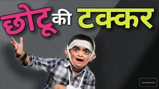 Chotu ki takkar  Hindi Comedy   Chotu Dada Comedy Video