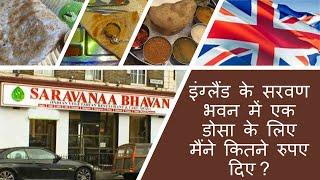 THE BEST SOUTH INDIAN FOOD IN THE UK || INDIAN VLOGGER MOM IN UK || PUNJABI VLOGGER MOM IN UK