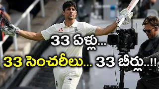 India vs England 5th Day Highlights : Cook was Suprised With A Gift By England Media | Oneindia