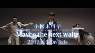 小松未可子「Maybe the next waltz」ティザースポット