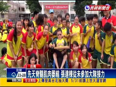 歸仁國小!肌萎生坐輪椅 同學推著跑完成接力-民視新聞