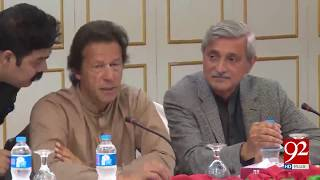 Imran Khan conducted meeting to consult Lodhran elections results - 16 February 2018 - 92NewsHDPlus
