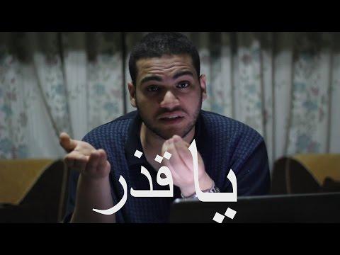 How to Be من الناس الوسخه