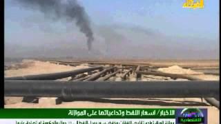 موازنة العراق تواجه تقليص النفقات وخفض سعر برميل النفط  إلى 64 دولار والحكومة لم تصادق عليها