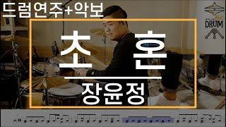 [초혼]장윤정-드럼(연주,악보,드럼커버,Drum Cover,듣기);AbcDRUM