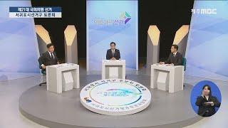 선관위 주관 제21대 국회의원선거 서귀포시 선거구 후보자 토론회 다시보기