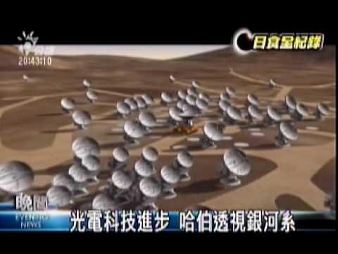 2009-07-21公視晚間新聞(2009全球天文年 紀念伽利略貢獻) - YouTube