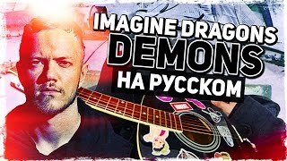 Imagine Dragons - Demons - Перевод на русском (Acoustic Cover)