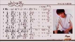 陽帆 - 地久天長【歌譜版】
