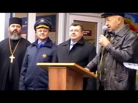 Открытие ПЧ 231 29.11.2012 г. в х.Николовка Милютинского района