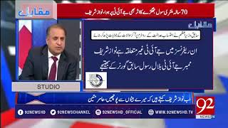 A man who didn't know about his children how can he run a country ? | 21 May 2018 | 92NewsHD