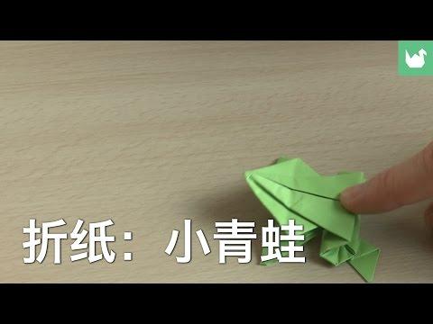 折纸:小青蛙 - YouTube