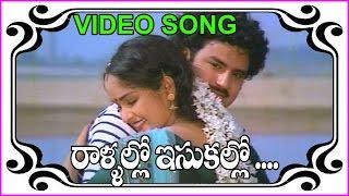 Rallallo Isakallo Telugu Superhit Video Song | Seetharama Kalyanam Songs - Balakrishna | Rajini