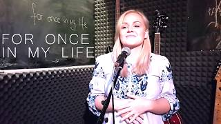 Weronika Gawryś - For Once In My Life (Stevie Wonder)