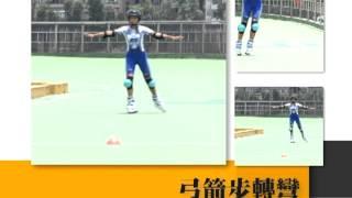 成功- 直排輪教學   10.弓箭步轉彎