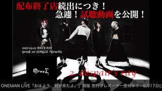 【試聴】GreeΣ 1st Single「GreeM」配布盤