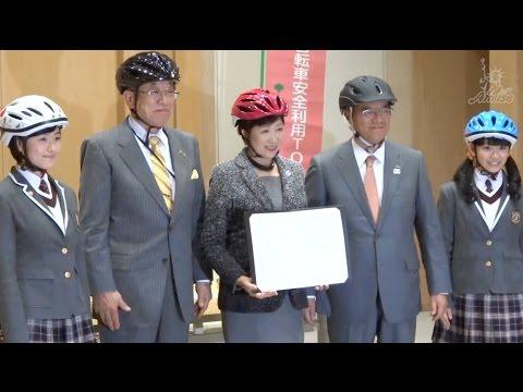 【動画レポ:さくら学院 「自転車の安全利用啓発を促進するための協定」締結式 小池都知事とご挨拶】