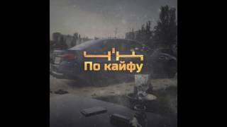 4K – По кайфу (Новый Трек) [sound]