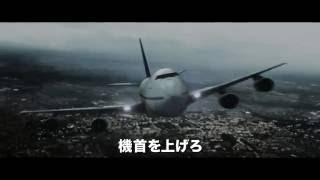 映画 『パンデミック・フライト』 公式予告
