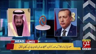 News Headlines - 11:00 PM - 20 Oct 2018 - 92NewsHDUK