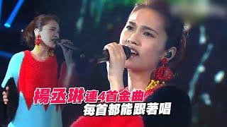 楊丞琳連4首金曲 每首都能跟著唱