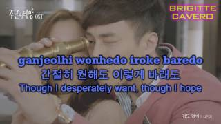 SEO IN GUK - NO MATTER WHAT(Master`s sun OST Part 7)KARAOKE/INSTRUMENTAL