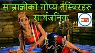 Samragyee Rajya Laxmi shah    new latest movie a mero hajur 2    biography