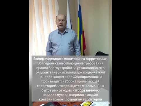 Нарушения содержания контейнерных площадок в г. Волгодонске