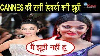 झूठी निकली बच्चन बहू ऐश्वर्या? CANNES 2018 में भरी महफिल में हुई शर्मिंदा... | Aishwarya A Liar?