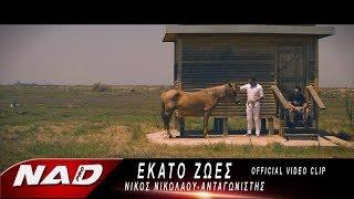Νίκος Νικολάου Feat. Ανταγωνιστής '''ΕΚΑΤΟ ΖΩΕΣ'' (Official Video Clip)