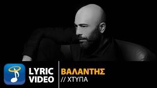 Βαλάντης - Χτύπα | Valadis - Xtipa (Official Lyric Video HQ)