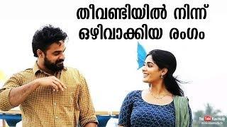 Scene which was deleted from the movie Theevandi | Samyuktha Menon