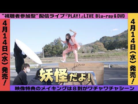 ももクロ 配信LIVE 2020『PLAY!』BD&DVD メイキングダイジェストMOVIE