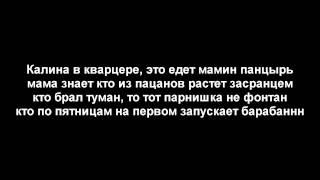 Gamora (Serezha Mestniy) - Veneno (Lyrics)