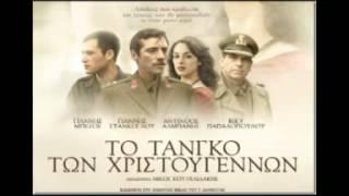 Christmas Tango - Instrumental Theme Remix